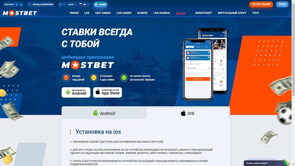 Как скачать приложение Mostbet на ios?